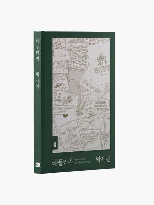 BW Replica Book